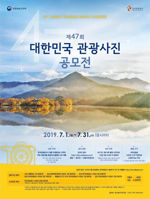 제47회 대한민국 관광사진 공모전…스마트폰 분야 신설