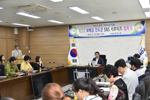 진도군 SNS 서포터즈 2기 활동 시작