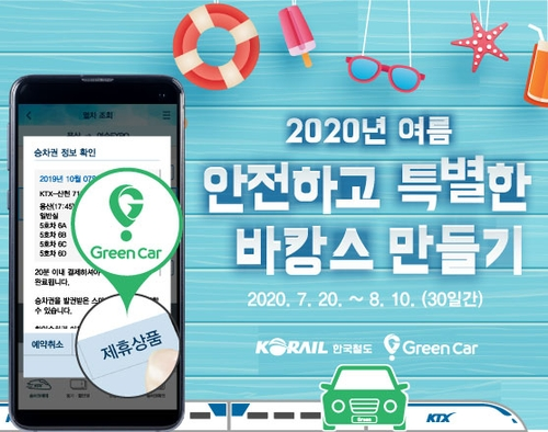 한국철도 휴가철 승차권 10%+그린카 1만원 결합할인 이벤트