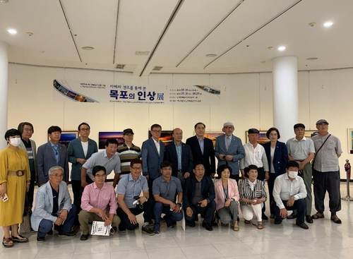 노적봉예술공원 미술관서 사진으로 본 목포 기획전