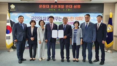 괴산군의회 상주시, 문장대온천 개발사업 백지화하라