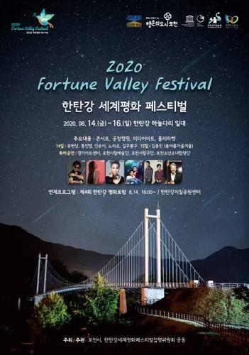 포천시, 14∼16일 한탄강 세계평화 축제 개최