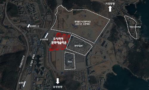 동부산관광단지 문화예술타운 조성 본격화…2023년 완공 목표
