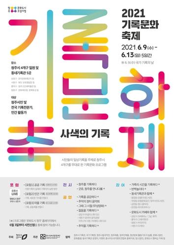 청주 기록문화축제 9일 개막…전시·공연 다채