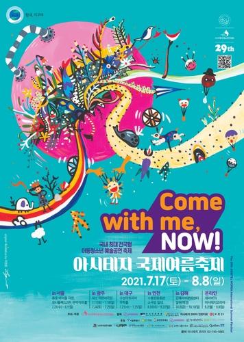 아동·청소년 공연제 아시테지 국제여름축제 내달 개막