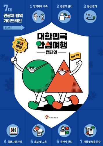 [게시판] 관광공사, 광역지자체와 대한민국 안심여행 캠페인