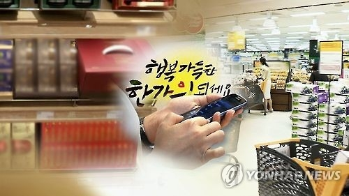 This computer-generated image, provided by Yonhap News TV, shows mobile shopping for Chuseok, which falls on Sept. 15 in 2016. (Yonhap)