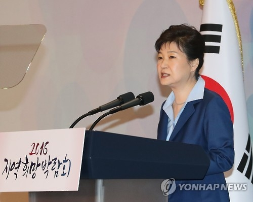 This photo, taken on Sept. 28, 2016, shows President Park Geun-hye speaking at a regional development fair in Goyang, Gyeonggi Province. (Yonhap)