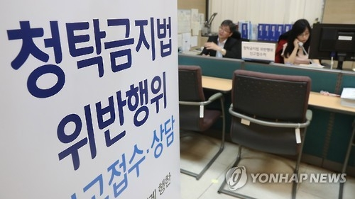 This photo, taken on Sept. 28, 2016, shows a counseling center inside the Anti-Corruption and Civil Rights Commission in Seoul. (Yonhap)