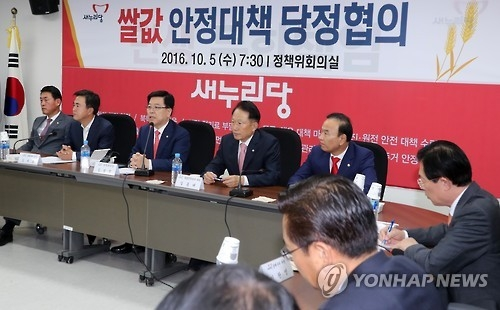 Officials from the government and the ruling Saenuri Party hold a meeting at the Seoul-based National Assembly headquarters to discuss ways to stabilize local rice prices on Oct. 5, 2016. (Yonhap)