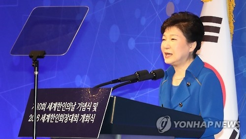 This photo, taken on Oct. 5, 2016, shows President Park Geun-hye speaking during a ceremony to mark Korean Day in Seoul. (Yonhap)