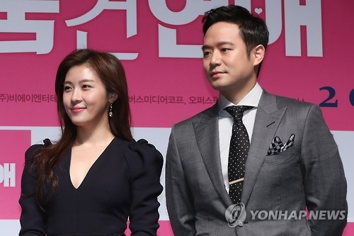 "South Korean actors Ha Ji-won (L) and Chun Jung-myoung pose at a press conference for romantic thriller ""Life Risking Romance"" in central Seoul on Nov. 17, 2016. (Yonhap)"