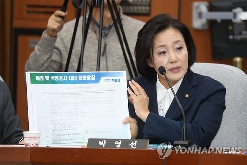Rep. Park Young-sun of the Democratic Party asks questions during a parliamentary hearing at the Seoul-based National Assembly on Dec. 15, 2016. (Yonhap)