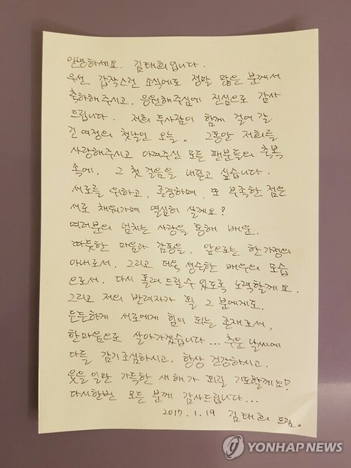 This image provided by the Rain Company shows actress Kim Tae-hee's handwritten letter for her fans. (Yonhap)