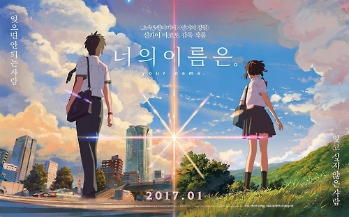 "This image provided by Media Castle shows the official poster of ""Your Name."" (Yonhap)"