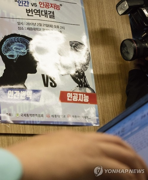 A battle between professional translators and artificial intelligence (AI) language software was held in Seoul on Feb. 21, 2017. (Yonhap)