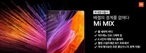 A local advertisement of Xiaomi's Mi MIX smartphone (Yonhap)