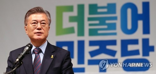 Moon Jae-in, presidential nominee of Democratic Party. (Yonhap)