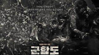 Commentary trailer for 'The Battleship Island' released1