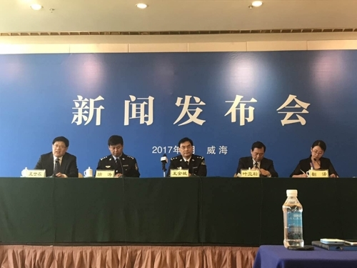 Wang Jincheong, vice head of the Shandong provincial police agency, holds a press conference at a hotel in Weihai, a city in the eastern Chinese province of Shandong, on June 2, 2017. (Yonhap)