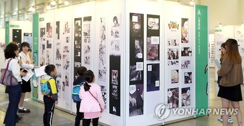 The 2016 Global Webtoon Show is under way in Busan in October 2016. (Yonhap file photo)