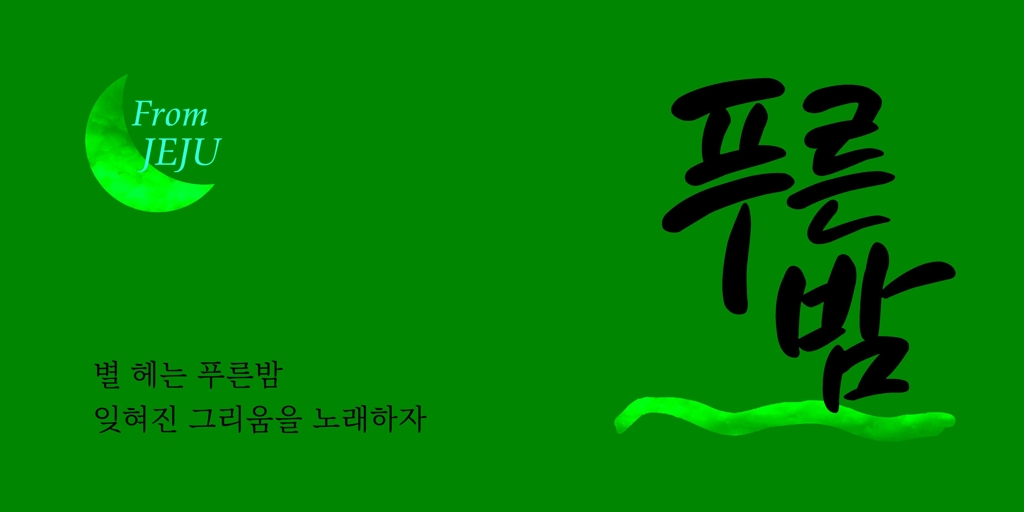 This image provided by Shinsegae Group on July 11, 2017, shows the logo of its new brand for the rice-based liquor soju to be released later in the year. (Yonhap)