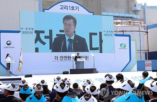 President Moon Jae-in gives a speech in Busan, southeast of Seoul, on June 19, 2017, at a ceremony on the closure of the Kori-1 nuclear reactor. (Yonhap)
