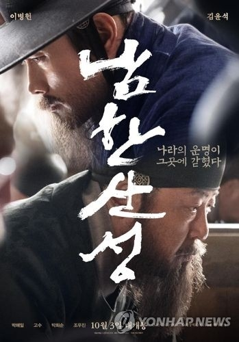 "This poster for ""The Fortress"" was provided by CJ Entertainment. (Yonhap)"
