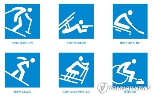 This picture shows the official sport pictograms to be used for the 2018 PyeongChang Winter Paralympic Games. (Yonhap)