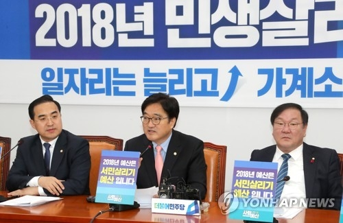 Woo Won-shik, the floor leader of the ruling Democratic Party, speaks during a party meeting at the National Assembly in Seoul on Dec. 1, 2017. (Yonhap)
