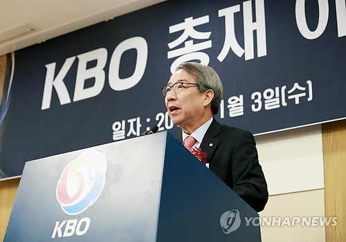 Chung Un-chan speaks in his inauguration ceremony as the new commissioner of the Korea Baseball Organization in Seoul on Jan. 3, 2018. (Yonhap)