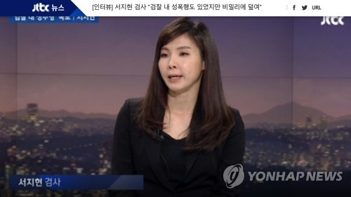 This captured image from South Korea's cable TV JTBC Newsroom shows Seo Ji-hyeon, a public prosecutor at a regional district prosecution office in Tongyoung, giving a recount of a sexual harassment experience in 2010, in which she was allegedly a victim of a former senior justice ministry official. (Yonhap)