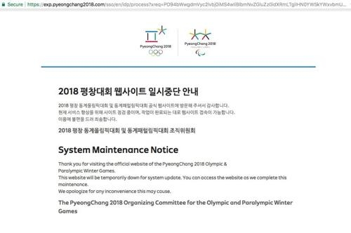 Shown in this photo provided by a citizen is a notice from the Korean-language website of the PyeongChang Organizing Committee for the 2018 Olympic & Paralympic Games (POCOG), which says the website is suffering a malfunction. (Yonhap)