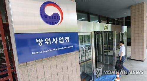 This file photo shows South Korea's Defense Acquisition Program Administration building. (Yonhap)