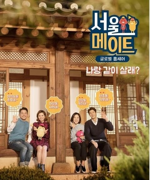 "A promotional image for Olive TV's reality television show, ""Seoul Mate"" (Yonhap)"