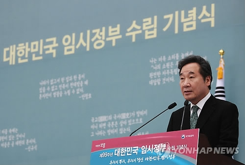 Prime Minister Lee Nak-yon speaks during a ceremony in Seoul on April 13, 2018, to mark the 99th anniversary of the 1919 establishment of Korea's provisional government. (Yonhap)