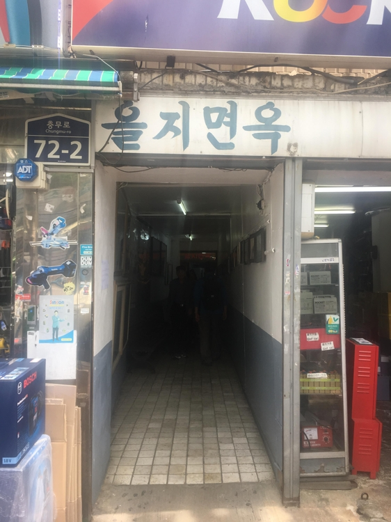 An entrance to the Eulji Myeonok noodle house in central Seoul shows a simple business name painted in out-of-fashion calligraphy. (Yonhap)