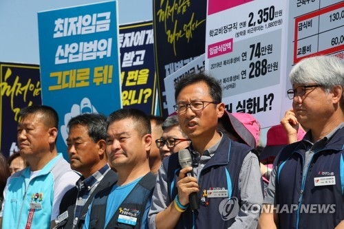 Activists belonging to the Korean Confederation of Trade Unions hold a rally in front of the presidential office on June 1, 2018, in protest of a bill on the minimum wage. (Yonhap)