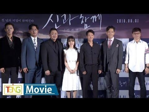 "This capture from a video by TongTong TV, Yonhap News Agency's entertainment YouTube channel, shows the press conference for the ""Along With the Gods: The Last 49 Days"" in Seoul on July 6, 2018. (Yonhap)"