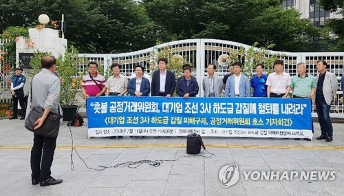 Subcontractors of major shipbuilders call for the government to thoroughly investigate heavy-handed business practices by the shipbuilders during a rally on July 11, 2018. (Yonhap)