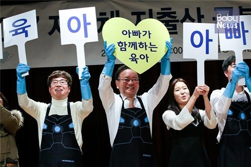 "This photo provided by Kim Hye-joon, CEO of ""Involved Fathers in Korea,"" shows the group's campaign to get Korean fathers more involved in child care. (Yonhap)"