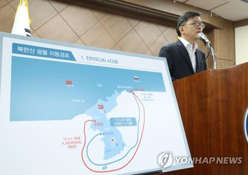 Roh Seok-whan, vice commissioner of the Korea Customs Office (KCO), announces the outcome of the agency's probe into South Korean companies' suspected transactions of North Korean coal and pig iron in violation of U.N. sanctions on North Korea at the KCO headquarters in Daejeon, 164 kilometers south of Seoul, on Aug. 10, 2018. (Yonhap)