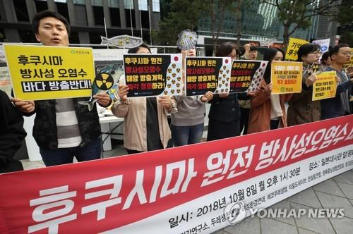 South Korean environmental activists hold a rally in front of the Japanese Embassy in Seoul on Oct. 8, 2018, to protest against Japan's decision to release the Fukushima nuclear plant's radioactive, contaminated water into the sea. (Yonhap)