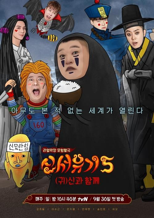 "A poster for ""Journey to the West 5"" courtesy of tvN. (Yonhap)"