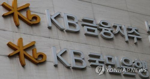 (Yonhap Interview) KB Kookmin Bank CEO vows to focus on IB, overseas investment - 2