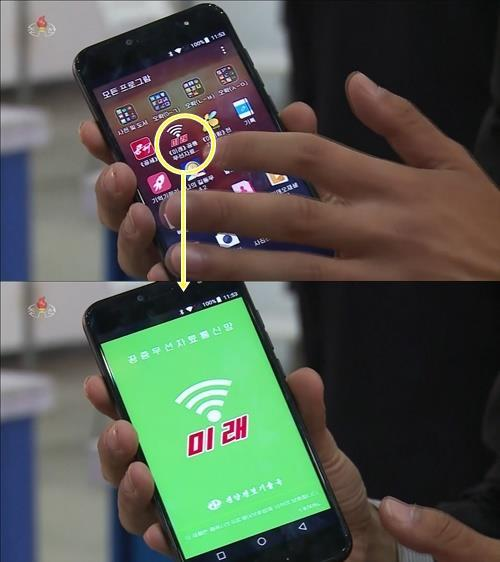 Shown are images of a smartphone with a WiFi service developed by North Korea captured from the North's Korean Central TV on Dec. 5, 2018. (For Use Only in the Republic of Korea. No Redistribution) (Yonhap)