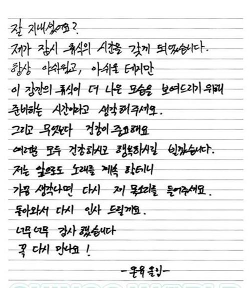 This image of Onew's hand-written letter, was captured from SHINee's SNS account. (Yonhap)
