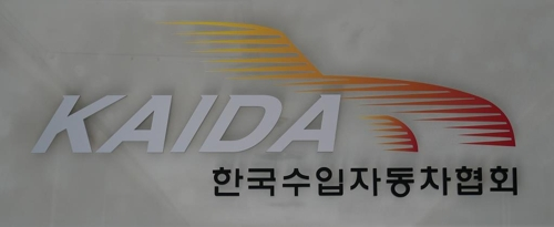 The logo of the Korea Automobile Importers & Distributors Association (Yonhap)