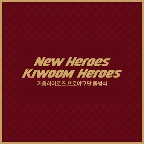 This image provided by the Kiwoom Heroes baseball club on Jan. 8, 2019, shows the new slogan for the Korea Baseball Organization team for the 2019 season under a new corporate sponsor, Kiwoom Securities. The club was called the Nexen Heroes from 2010 to 2018. (Yonhap)