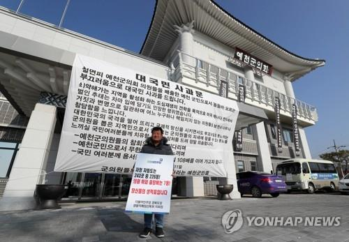 This file photo shows a man staging a protest in front of the Yecheon County Council building to demand an apology from its members accused of misconduct during overseas business trips. (Yonhap)